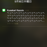 message-reply-from-notification-7.png