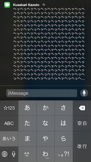 message-reply-from-notification-8.png
