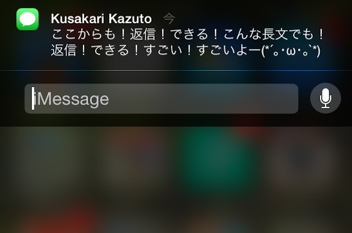 message-reply-from-notification.png