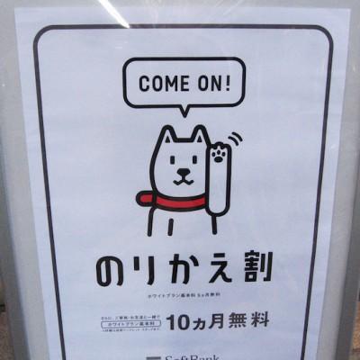 norikae-wari.jpg