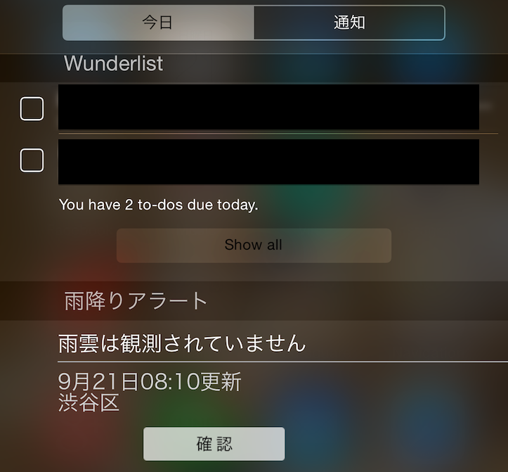 Notification center widgets
