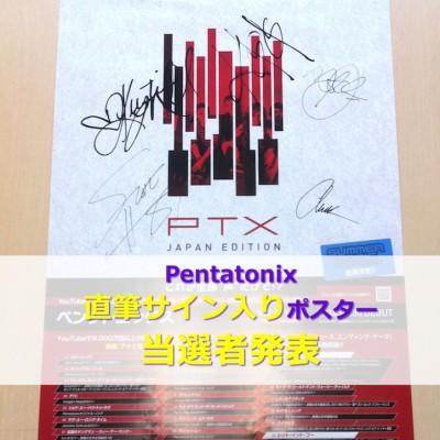 ptx-poster-congrats.jpg