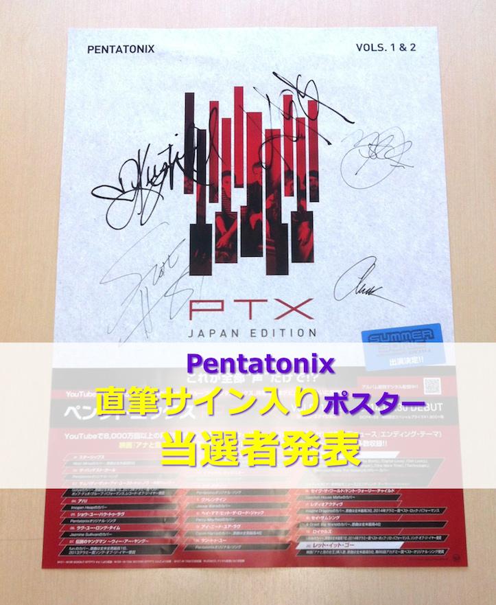 Pentatonixサイン入りポスター当選者発表
