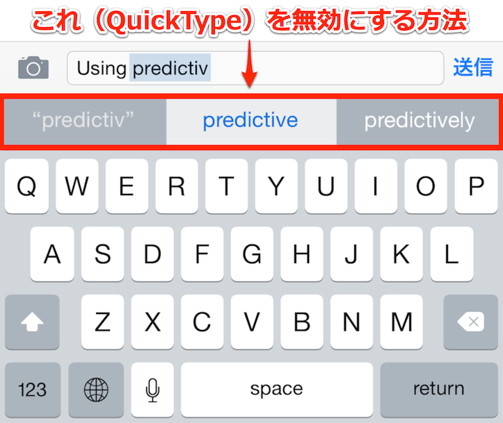 Quicktypeを無効にする方法