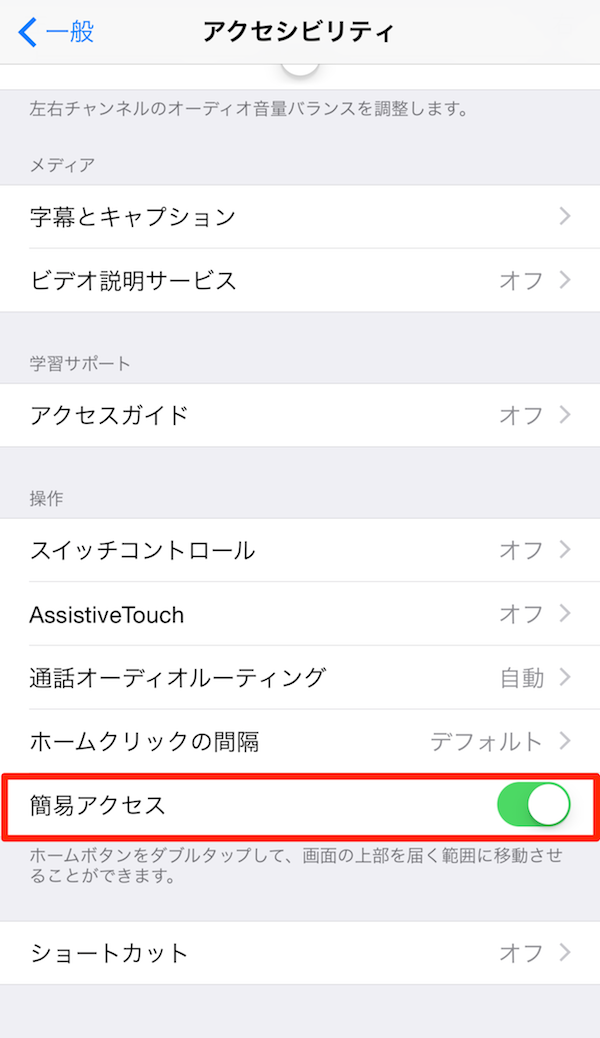 Reachability settings ios8