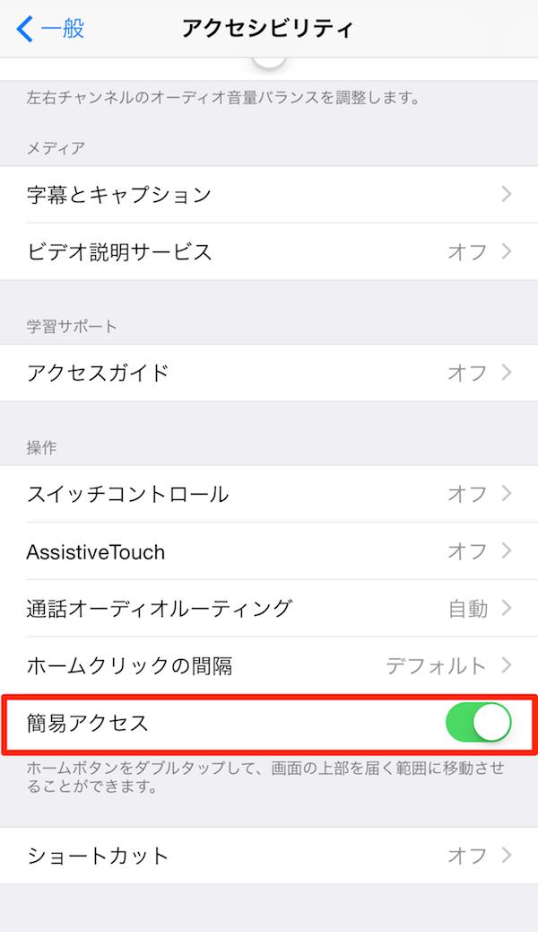 Reachability settings ios8