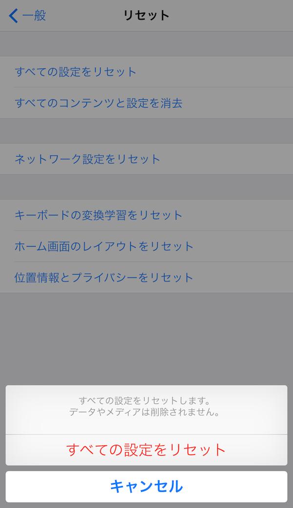 Reset all settings(すべての設定をリセット)