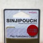 sinji-pouch-new-2.jpg