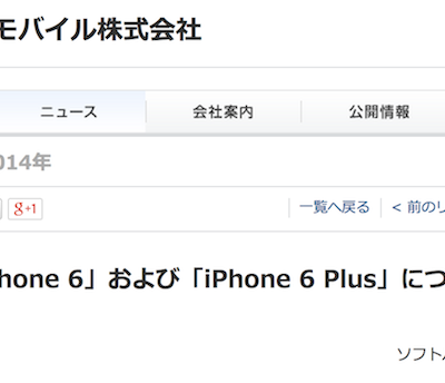 softbank-iphone6.png