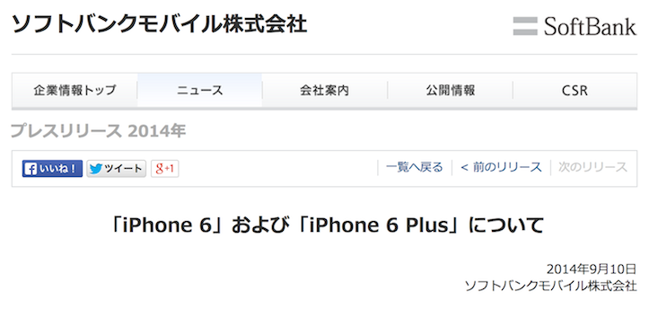 Softbank iphone6