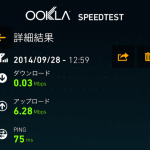softbank-speed-restriction