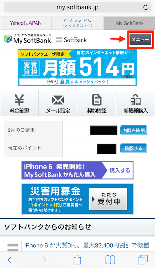 softbank-speed-restriction-5-1.png