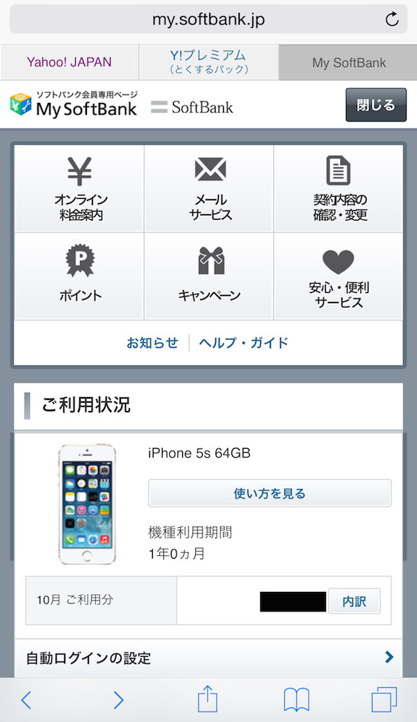 softbank-speed-restriction-6.png
