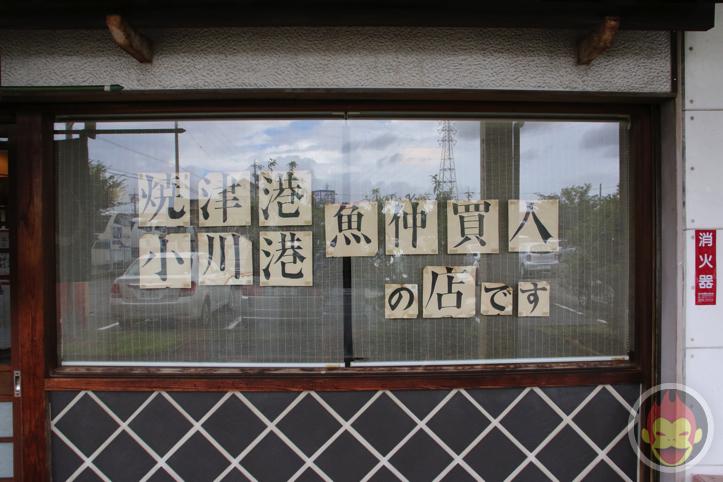 焼津さかなセンターの「地魚まるまん」