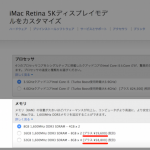 5k-retina-imac-ram.png