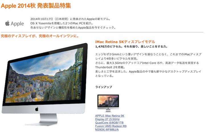 Amazon iMac and Mac mini
