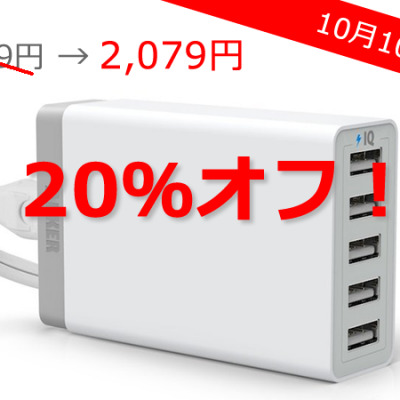 anker-40w-sale.png