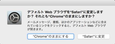 Safari以外のブラウザをデフォルトのブラウザにする方法