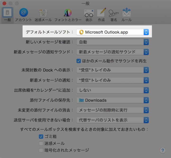default-mail-app-1.png