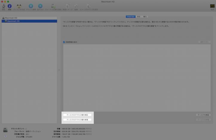 OS X Yosemiteを高速化・安定させる方法