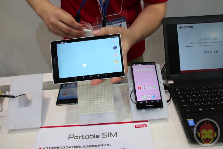 ドコモの「Portable SIM」
