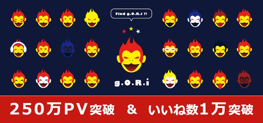 gori.meが250万PVを突破しました