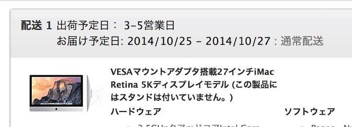 iMac Retinaの出荷予定日が変更