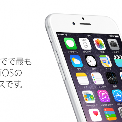 ios8-release.png