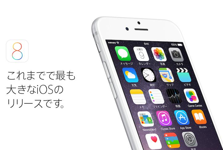iOS 8 ー これまでで最も大きなiOSのリリースです。