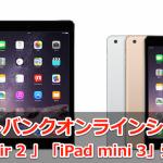 ipad-air-2-ipad-mini-3-1.png