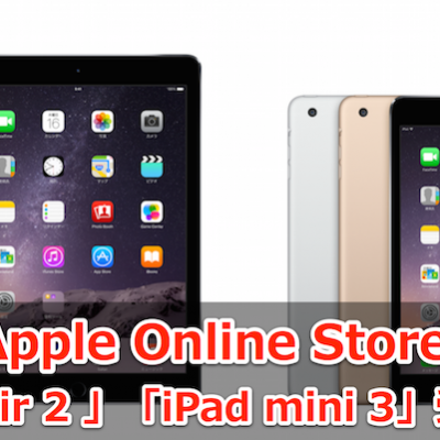 ipad-air-2-ipad-mini-3-2.png