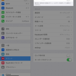 ipad-air-2-manner-mode-5.png