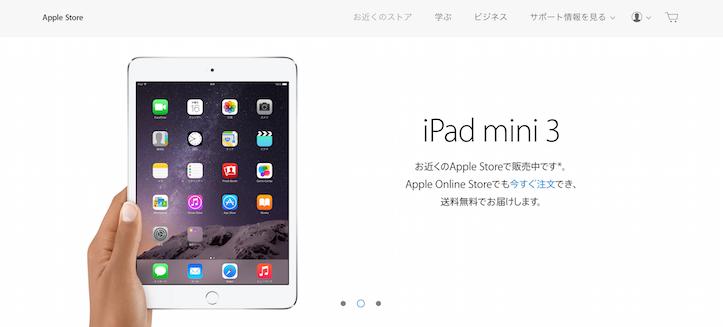 Ipad mini 3 on sale at apple store
