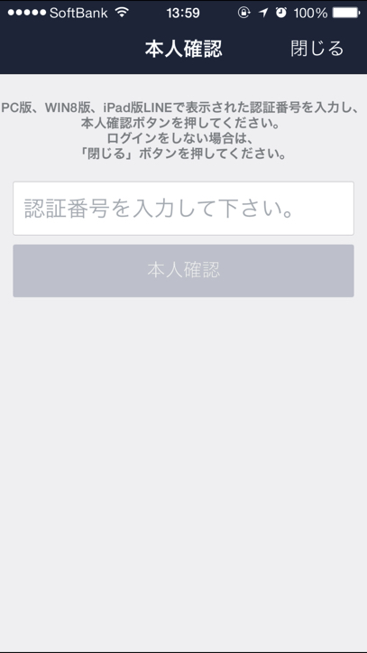line-for-ipad-how-to-6.jpg
