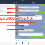 line-for-ipad-screen-tips-4.png