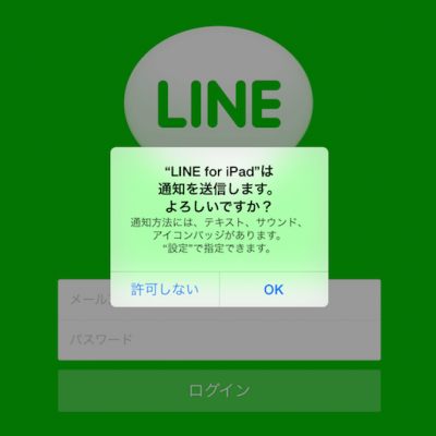 line-for-ipad-screen-tips.png