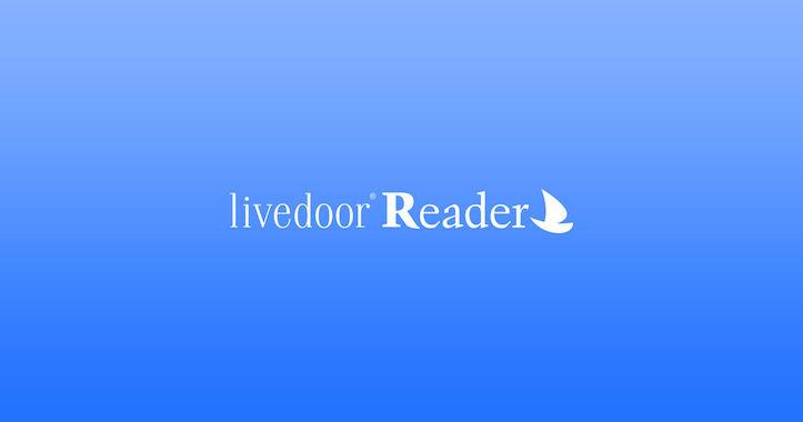 livedoor-reader.jpg