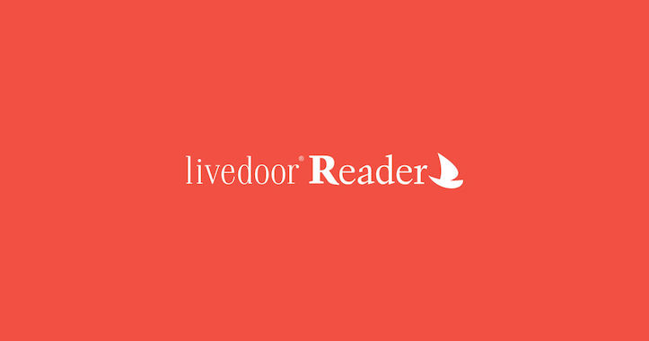 Livedoor rss reader