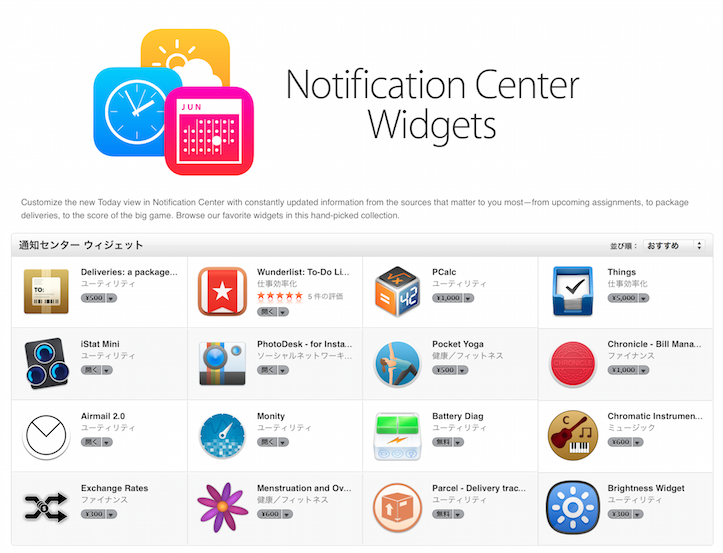 notification-center-widgets.png