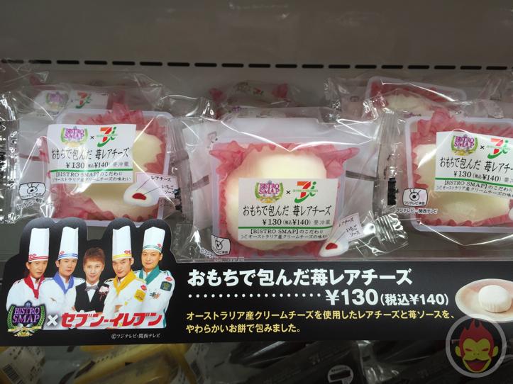 おもちで包んだ苺レアチーズ