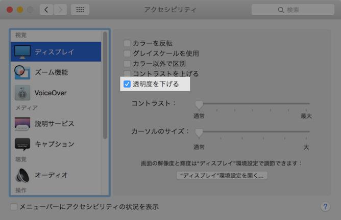 OS X Yosemite アクセシビリティ