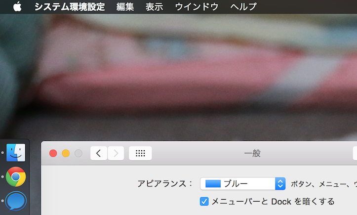 OS X Yosemite ダークモード