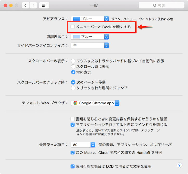 OS X Yosemite:ダークモードを設定する方法