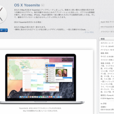 os-x-yosemite-download.png