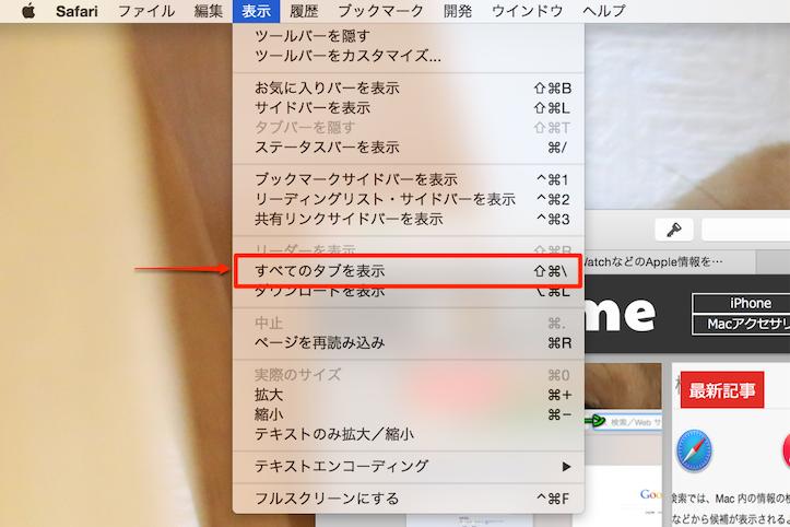 OS X Yosemite:Safariのタブ表示が便利!