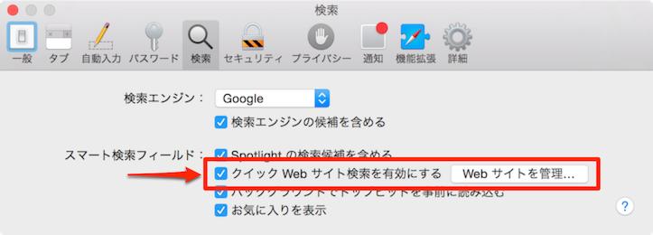 OS X Yosemite:Safariでサイト内検索が可能に