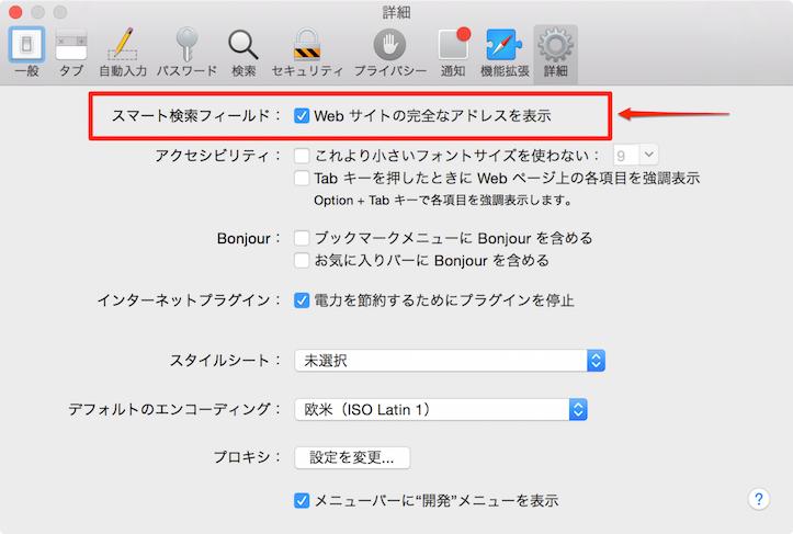 SafariでURL全体を表示する方法