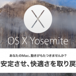 os-x-yosemite-speed-up-2