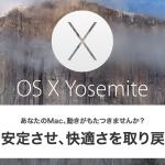 「OS X Yosemite」をインストールしたMacの動作を安定させる方法