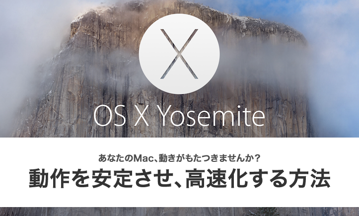 os-x-yosemite-speed-up.png